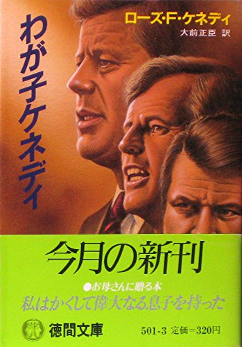 わが子ケネディ (徳間文庫)の詳細を見る