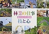 森と人カレンダー2018 「林業の仕事 技と心」