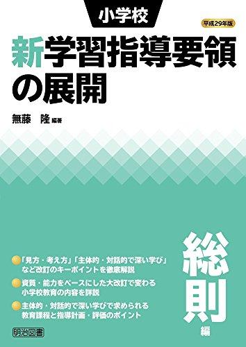 平成29年版 小学校新学習指導要領の展開 総則編