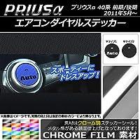 AP エアコンダイヤルステッカー クローム調 トヨタ プリウスα ZVW40/ZVW41 前期/後期 2011年05月~ ブルー タイプ2 AP-CRM260-BL-T2
