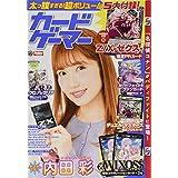 カードゲーマーvol.45 (ホビージャパンMOOK 924)