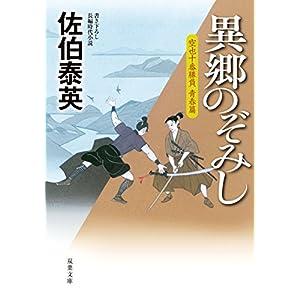 異郷のぞみし-空也十番勝負 青春篇 (双葉文庫)