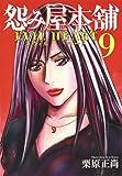 怨み屋本舗 EVIL HEART 9 (ヤングジャンプコミックス)