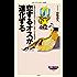 恋するオスが進化する (メディアファクトリー新書)