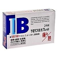 【指定第2類医薬品】ケロリンIBカプレット 24錠 ×2 ※セルフメディケーション税制対象商品