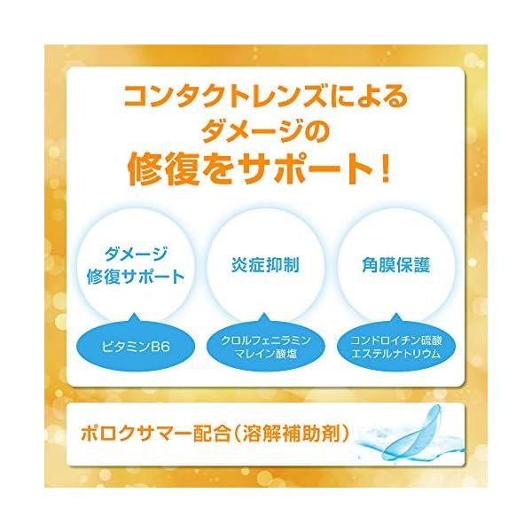 【第3類医薬品】ロートCキューブプラスビタフレ...の紹介画像6