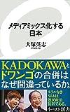 メディアミックス化する日本 (イースト新書)