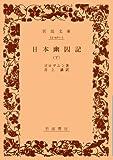 日本幽囚記 下 (岩波文庫 青 421-3)