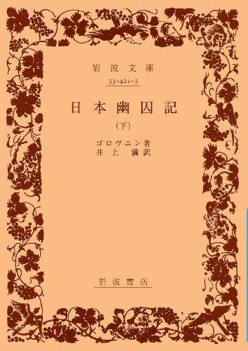 日本幽囚記 下 (岩波文庫 青 421-3)の詳細を見る