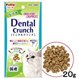 ヤマヒサ ペティオ 猫用おやつ デンタルクランチ カツオ 20g