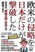 ヘンリー・S・ストークス (著)(3)新品: ¥ 1,512ポイント:46pt (3%)5点の新品/中古品を見る:¥ 1,254より