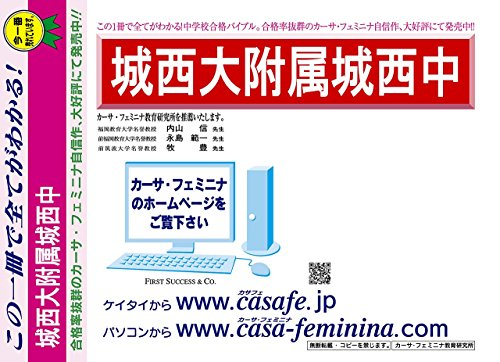 城西大学附属城西中学校【東京都】 予想問題集C1~10(セット1割引)