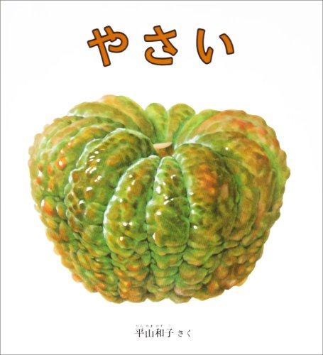 やさい (幼児絵本シリーズ)
