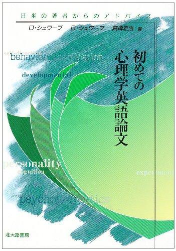 初めての心理学英語論文―日米の著者からのアドバイスの詳細を見る