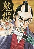 鬼役 10 (SPコミックス)