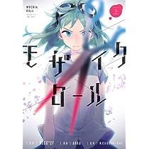 モザイクロール (上) (電撃コミックスNEXT)