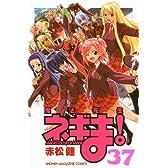 魔法先生ネギま!(37) (講談社コミックス)