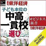 子ども本位の中高一貫校選び(週刊東洋経済eビジネス新書No.320)