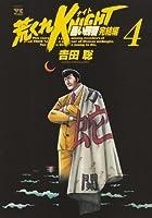 荒くれKNIGHT黒い残響完結編 4 (ヤングチャンピオンコミックス)