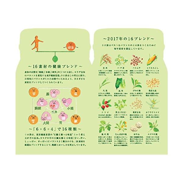 アサヒ飲料 十六茶の紹介画像7
