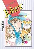 Joker (BE・LOVEコミックス)