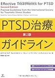 PTSD治療ガイドライン(第2版)