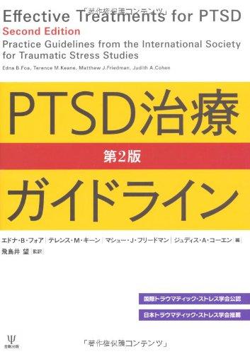 PTSD治療ガイドライン(第2版)の詳細を見る