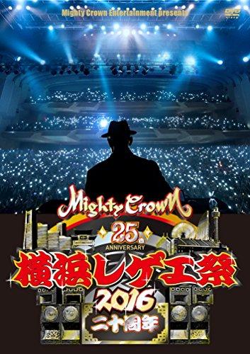 横浜レゲエ祭 2016 -二十周年- [DVD]