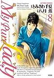 My Pure Lady : 8 (アクションコミックス)