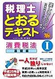 税理士とおるテキスト 消費税法I 基礎編 【第2版】