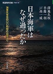 日本海軍はなぜ過ったか――海軍反省会四〇〇時間の証言より (岩波現代文庫)