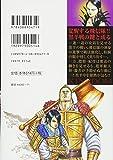 キングダム 43 (ヤングジャンプコミックス) 画像