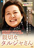 親切なタルジャさん [DVD]