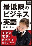 最低限のビジネス英語 英語の電話にビビってませんか? impress QuickBooks