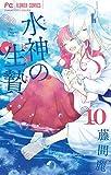 水神の生贄(10) (フラワーコミックス)