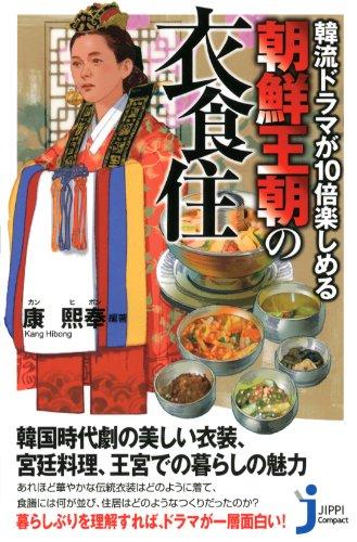 韓流ドラマが10倍楽しめる 朝鮮王朝の衣食住 (じっぴコンパクト新書)