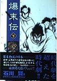 爆末伝 / 石川 賢 のシリーズ情報を見る