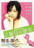 2番目の彼女 [DVD]