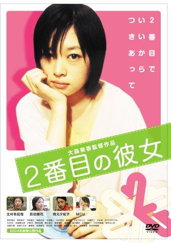 2番目の彼女 [DVD]の詳細を見る