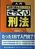 入門法律の読み方シリーズ ざっくり刑法