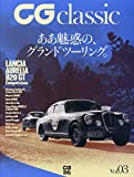 CG classic vol.3(CG MOOK)