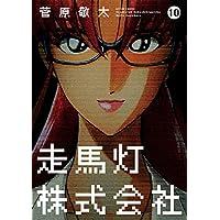 走馬灯株式会社 : 10 (アクションコミックス)