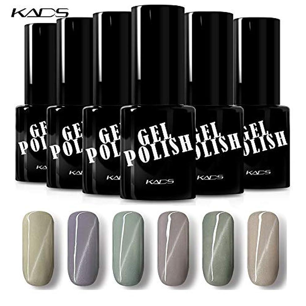 愛人防水かき混ぜるKADS キャッツアイジェルネイルカラー 6色入り グリーン/グレー系 ジェルネイルカラーポリッシュ UV/LED対応 マニキュアセット(セット7)