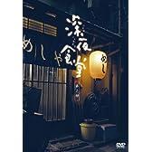 深夜食堂 第二部【ディレクターズカット版】 [DVD]