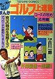 まんがゴルフ上達塾 2 コースの攻め 応用編 (タツミコミックス)