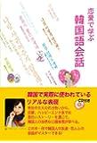 恋愛で学ぶ 韓国語会話