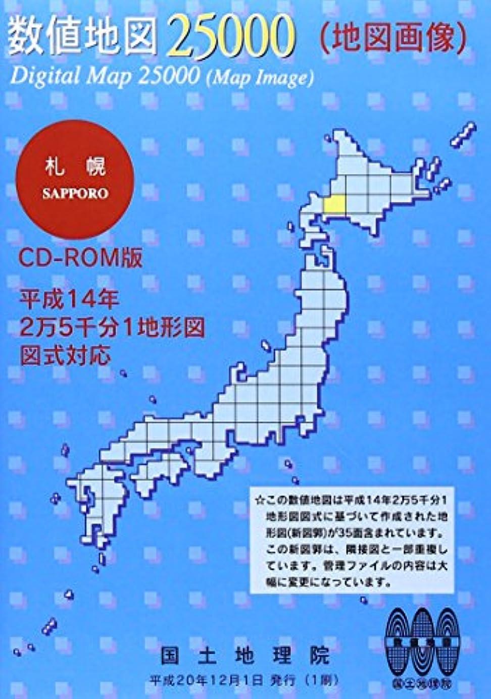 に写真撮影任意数値地図 25000 (地図画像) 札幌