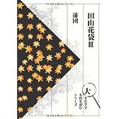 田山花袋3 蒲団 (大きな字で名作を読む)