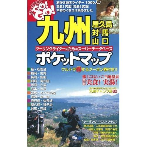 九州ポケットマップ―屋久島対馬山口 (サンエイムック―ツーリングGO!GO!)