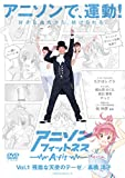 アニソンフィットネス A-fit【Vol.1 残酷な天使のテーゼ/高橋洋子】 [DVD]